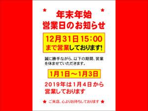 2018.年末年始の営業のお知らせ.ai