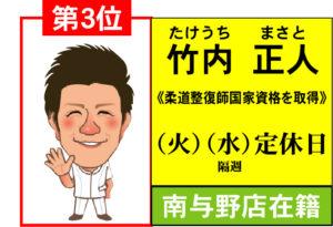 3位(竹内).ai