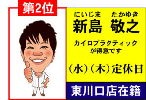 2位(新島).ai