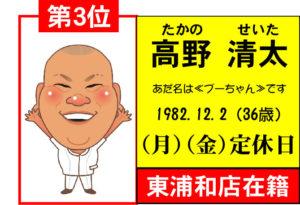 3位(高野).ai