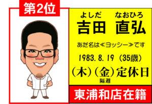 2位(吉田).ai