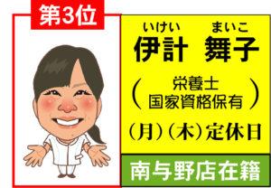 3位(伊計).ai
