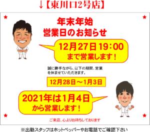 東川口2号店